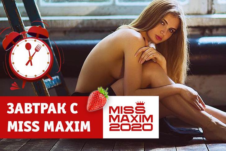 Фото №1 - «Видеозавтрак с Miss MAXIM»: Елена Макарова учит готовить панкейки с шоколадом и вишней