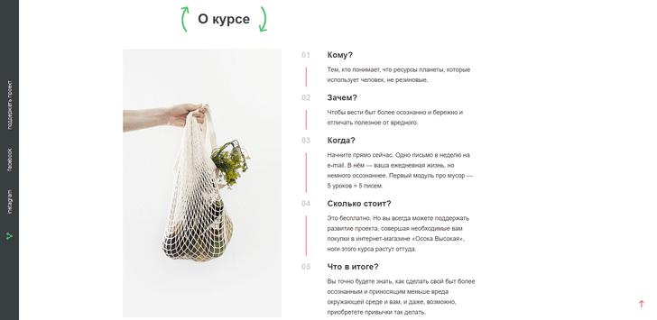 Фото №1 - Сайт дня: Бесплатная рассылка уроков бережного потребления