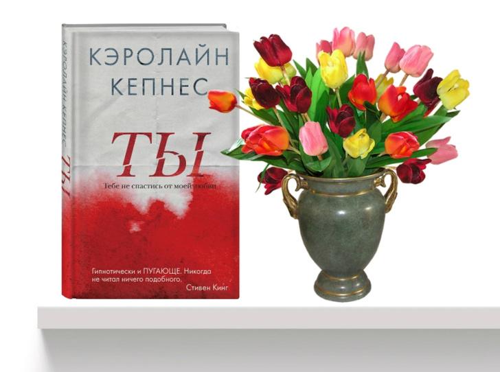 Фото №9 - 9 книг для идеальных майских праздников
