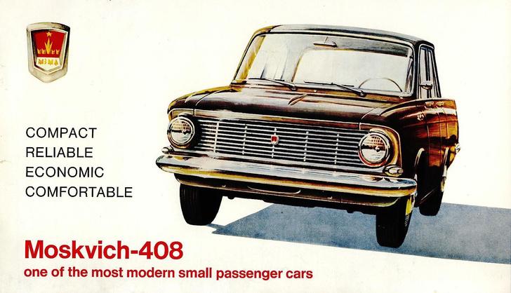 Фото №1 - Как советские автомобили рекламировали за рубежом