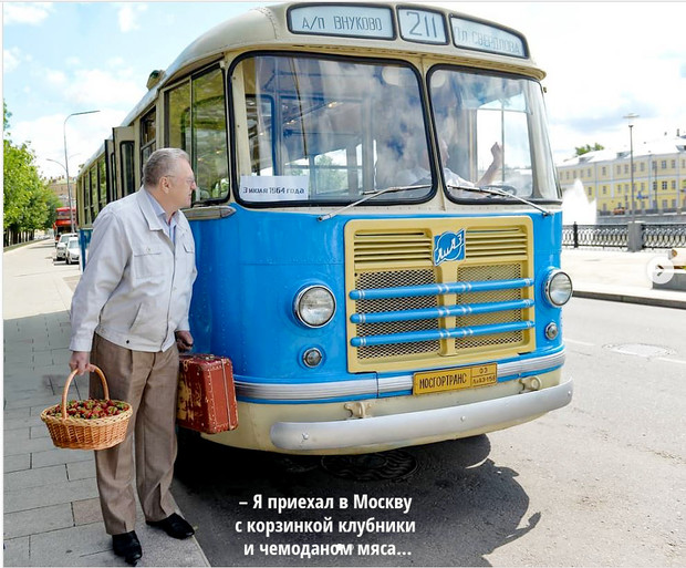 Владимир Жириновский, автобус
