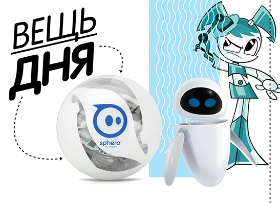 Фото №1 - Вещь дня: Робот Limited edition Sphero 2.0 Revealed