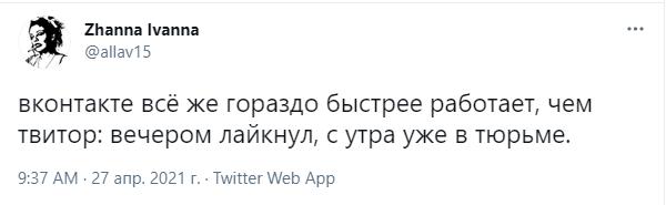 Фото №10 - Шутки вторника и трансгендер Наталья Игоревна