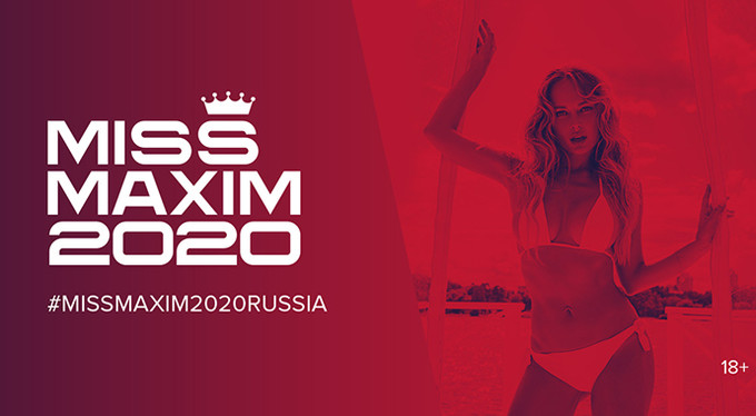 Как стать Miss MAXIM 2020