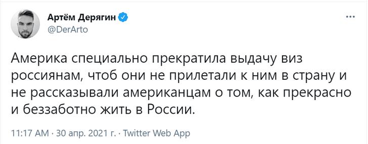 Фото №4 - США прекращают выдачу виз россиянам: реакция соцсетей в шутках