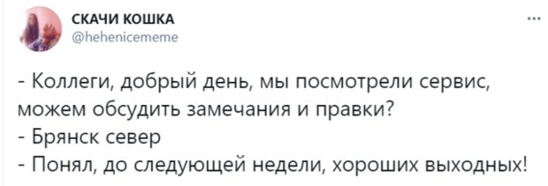 Фото №12 - Лучшие шутки про пароль «Брянск север», защищающий от полиции на митингах