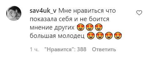Фото №7 - «Перебор»: Дину Саеву осудили за фото с оголенной грудью