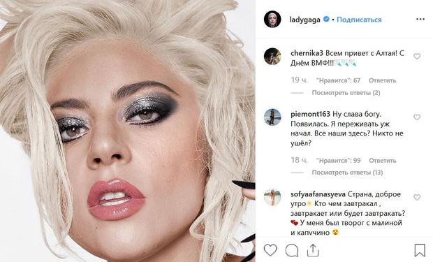 За сутки новый пост певицы набрал более 30 тысяч российских комментариев.