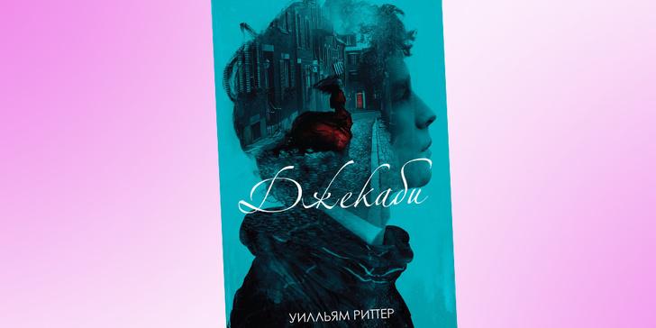 Фото №10 - 10 young-adult романов с незабываемой атмосферой и 100% погружением в сюжет