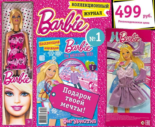 Фото №1 - C Барби ты можешь все! Викторина
