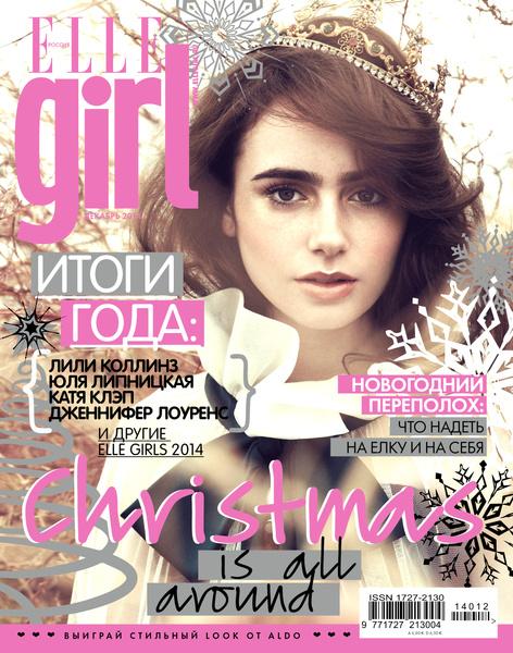 Фото №1 - Декабрьский номер Elle Girl в продаже с 14 ноября