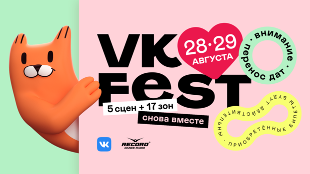 Фото №1 - ВКонтакте анонсировала перенос VK Fest на конец лета
