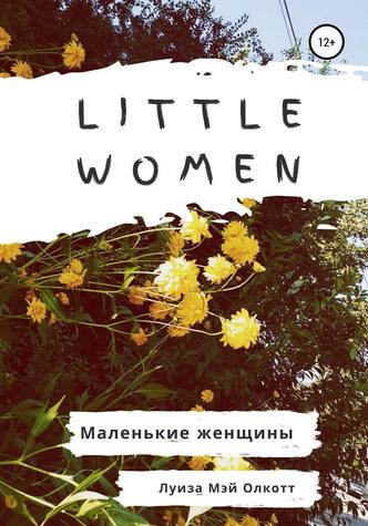 Фото №3 - 5 легких романов на английском языке, которые тебе понравятся