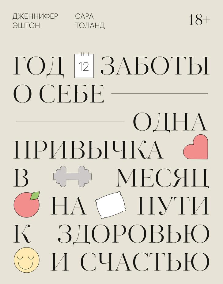 Фото №8 - Книги, которые станут отличным подарком на Новый год