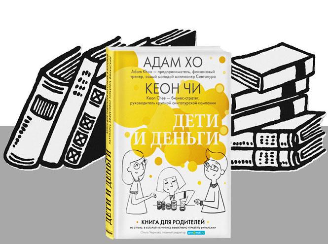 Фото №3 - 10 книг, которые нужно прочитать родителям, пока у детей каникулы