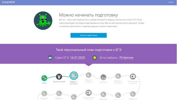 Фото №5 - Back to school: полезные сайты для подготовки к ЕГЭ по математике и русскому
