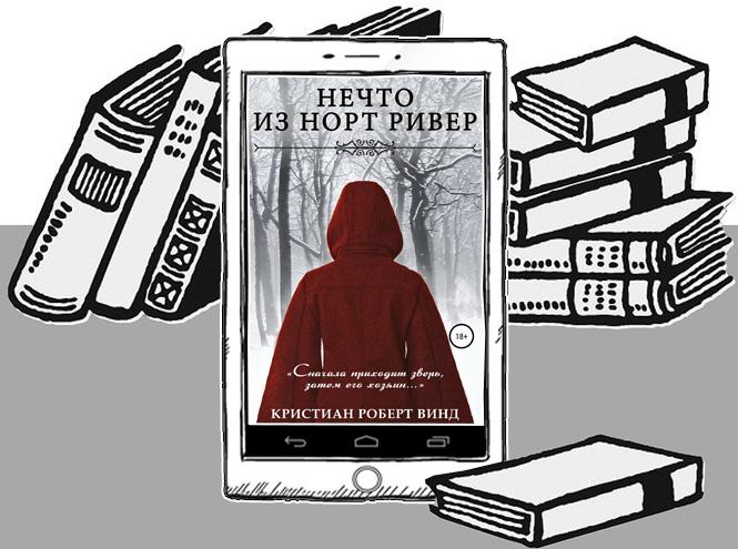 Фото №8 - Страшно интересно: 8 книг, от которых по-настоящему стынет кровь