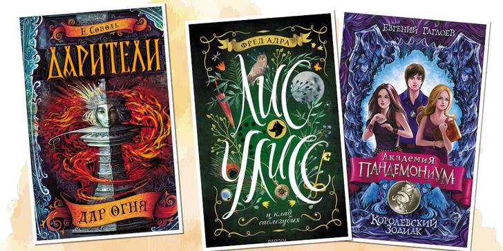Фото №3 - 5 фэнтези-книг, которые точно тебе понравятся!