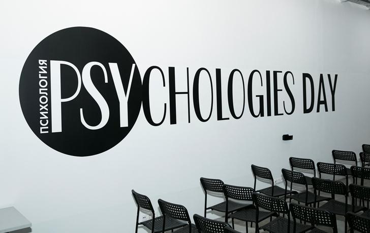 Фото №1 - В Москве пройдет Psychologies Day 2019