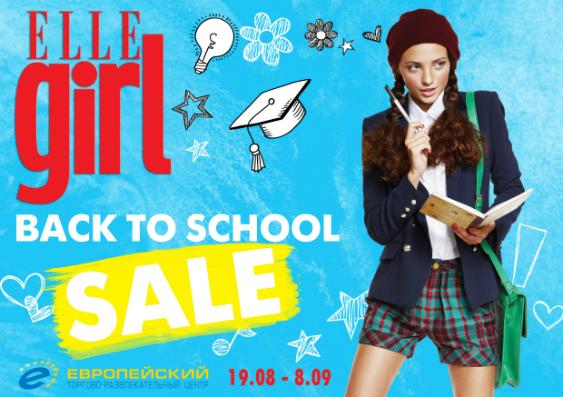 Фото №1 - Back to school SALE: журнал ELLE girl зовет на шопинг в «Европейский»