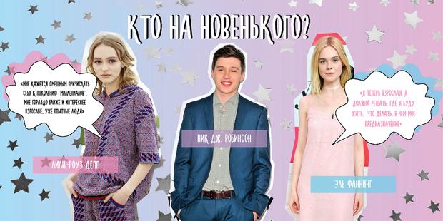 Фото №1 - Актеры и актрисы, о которых мы будем говорить в 2017-м