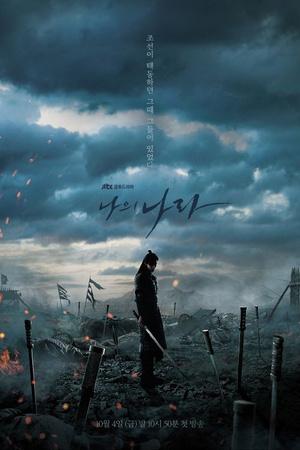 Фото №2 - Несокрушимый меч: 5 лучших корейских дорам с У До Хваном