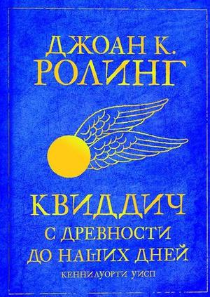 Фото №2 - Гермиона одобряет: 10 самых важных книг вселенной «Гарри Поттера»