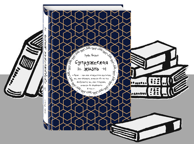 Фото №7 - 6 книг, которые помогут забыть о непогоде