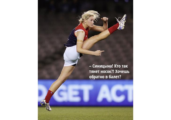 Фото №4 - 10 забавных спортивных фотографий с историями