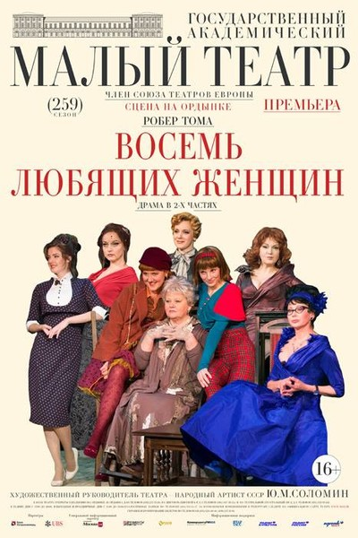 Фото №1 - Премьера постановки «Восемь любящих женщин» в Малом театре