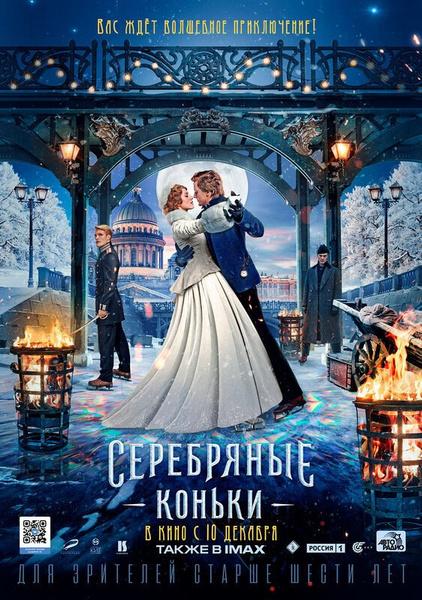 Фото №1 - «Серебряные коньки»— первый русский фильм под брендом Netflix