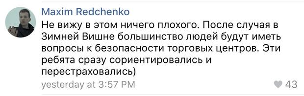 Фото №3 - Торговый центр в Саратове решил пропиариться на трагедии в Кемерово