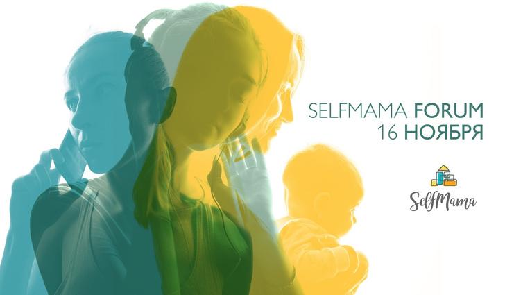 Фото №1 - Современная и счастливая: 10-й СелфМама Форум