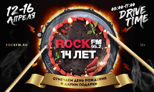 Фото №1 - ROCK FM 95.2 отпразднует 14-летие в прямом эфире!