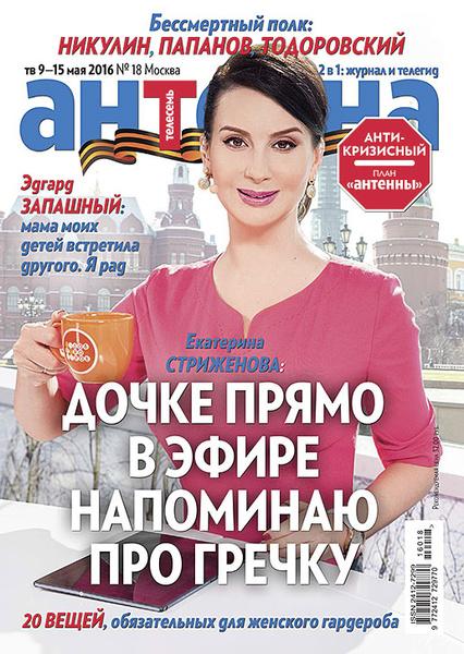 Фото №8 - Бузова, Нагиев, Лолита и другие звезды поздравили «Антенну» с юбилеем