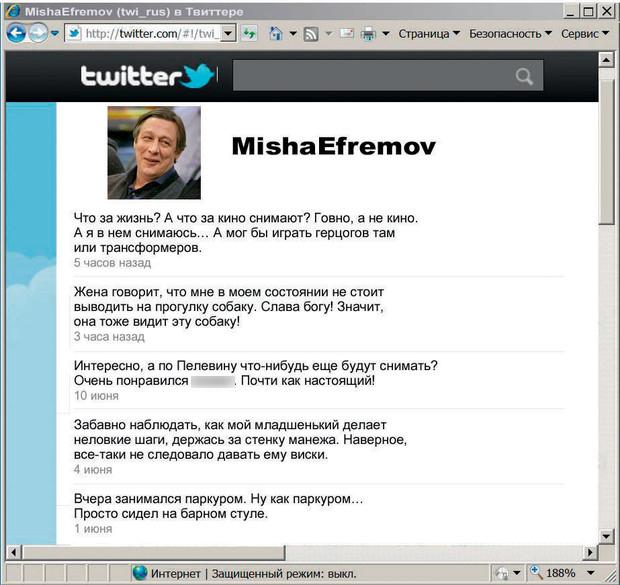 Фото №3 - Что творится на экране компьютера Михаила Ефремова