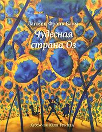 Фото №28 - Книги для девочек к 8 Марта