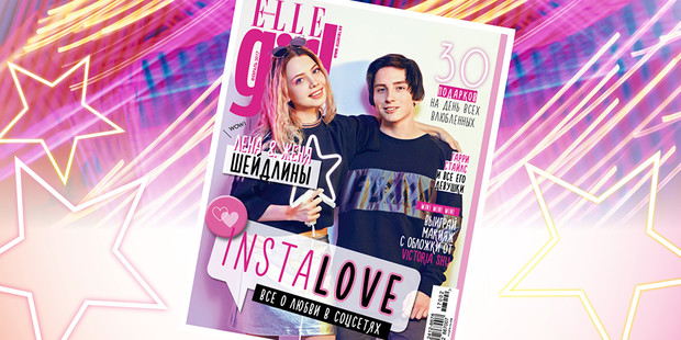 Фото №1 - Лена Шейдлина и ее бойфренд Женя в февральском номере Elle Girl