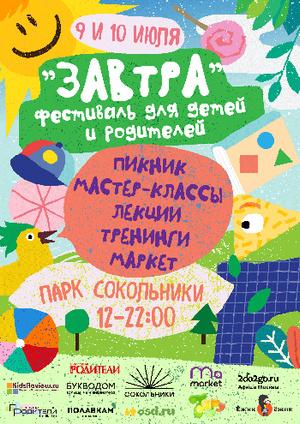 Фото №1 - Фестиваль «Завтра» в Сокольниках