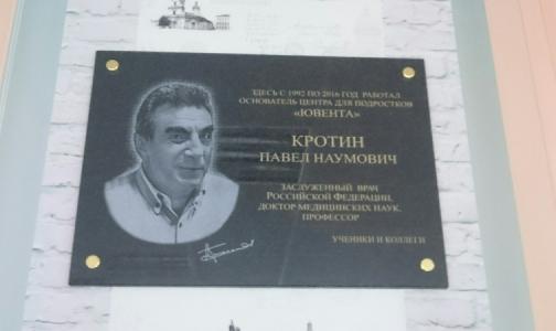 Фото №1 - В «Ювенте» открыли памятную доску основателю центра Павлу Кротину