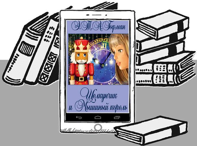 Фото №2 - Волшебство на каждой странице: книги, которые создадут новогоднее настроение