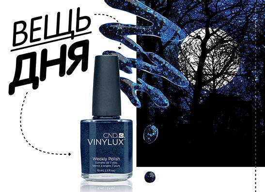Фото №1 - Вещь дня: Недельный лак для ногтей Midnight Swim, №131,Vinylux