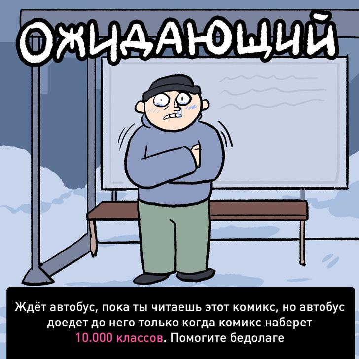 Фото №9 - Типичные пассажиры автобуса глазами российского иллюстратора