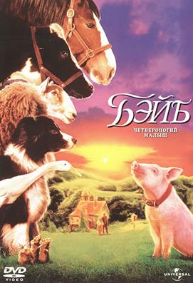 Фото №3 - Топ-10: Фильмы с говорящими животными