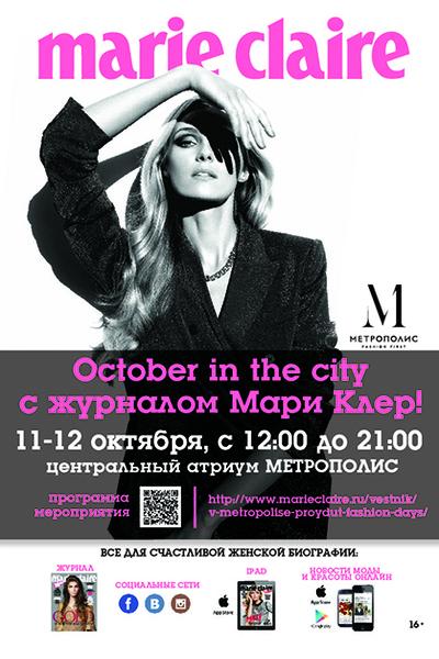 Фото №1 - В «Метрополисе» пройдут Fashion Days от Marie Claire