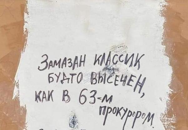 Фото №1 - В Петербурге по жалобе местной жительницы закрасили портрет Бродского. Теперь поверх серой краски пишут его стихи