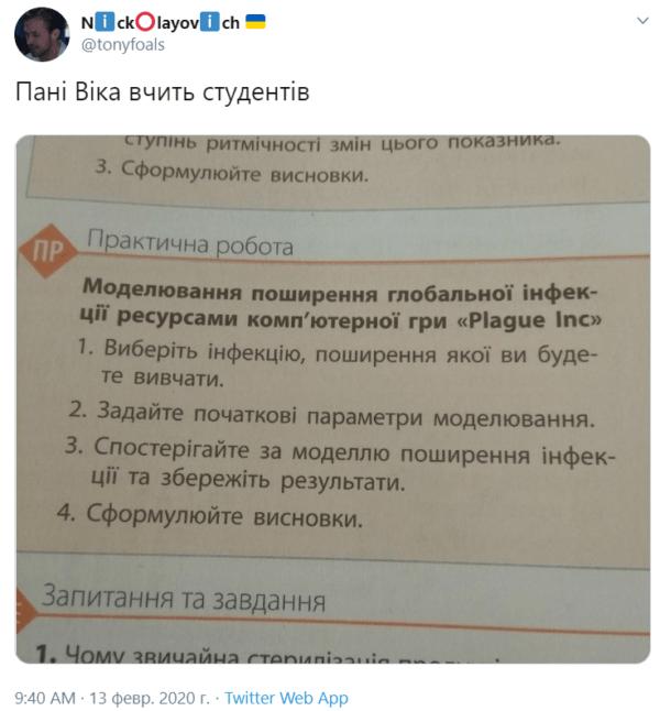 Фото №2 - В украинском учебнике по биологии нашли задание смоделировать инфекцию в игре Plague Inc.