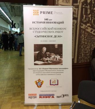 Фото №1 - «Первая Образцовая типография» объявила конкурс студенческих работ