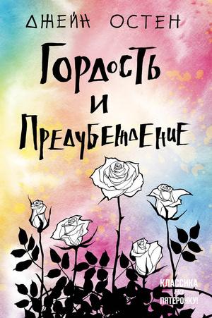 Фото №10 - 10 культовых романов о любви, которые растрогают тебя до слез