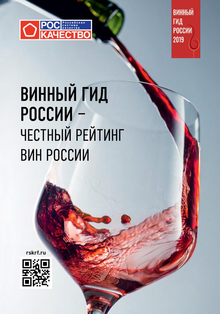 Фото №11 - «Роскачество» представило «Винный гид России 2019»